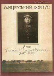 Офіцерський корпус Армії Української Народної Республіки (1917—1921)