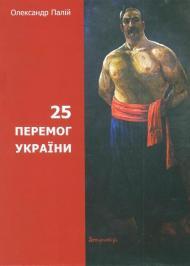 25 перемог України