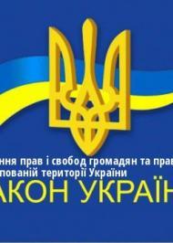 """ЗУ """"Про забезпечення прав і свобод громадян та правовий режим на тимчасово окупованій території України"""""""