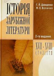 Історія зарубіжної літератури XVII—XVIII століття