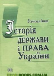 Історія держави і права України : підручник.