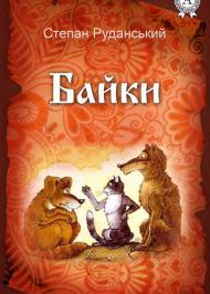 Степан Руданський. Байки