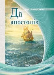Дії апостолів