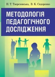 Методологія педагогічного дослідження