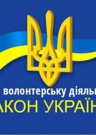 """ЗУ """"Про волонтерську діяльність"""""""