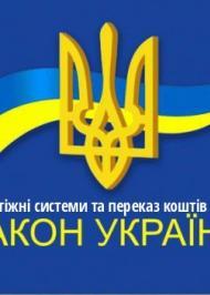 """ЗУ """"Про платіжні системи та переказ коштів в Україні"""""""