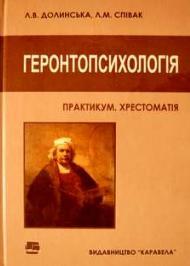 Геронтопсихологія