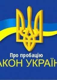 """ЗУ """"Про пробацію"""""""