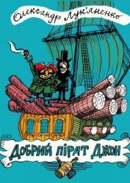 Добрий пірат Джон
