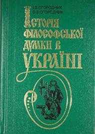 Історія філософської думки в Україні