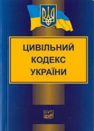 Цивільний кодекс України № 435-IV в редакції від 19/01/2012
