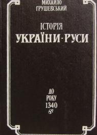 Історія України-Руси. До року 1340