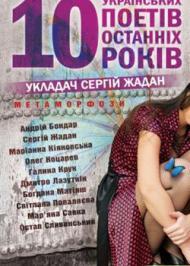 Метаморфози. 10 українських поетів останніх десяти років