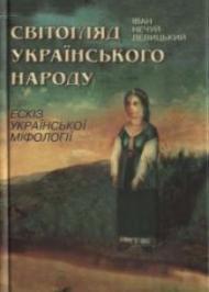 Світогляд українського народу. Ескіз української міфології