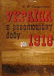 Україна у революційну добу. Рік 1918