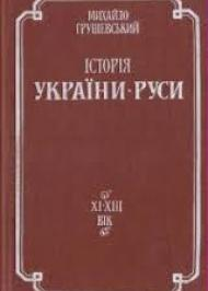 Історія України-Руси. XI - XIII вік