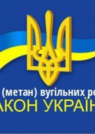 """ЗУ """"Про газ (метан) вугільних родовищ"""""""