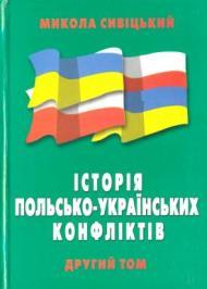 Історія польсько-українських конфліктів т.2