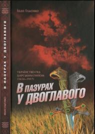 В пазурах у двоглавого: Українство під царським гнітом (1654-1917)