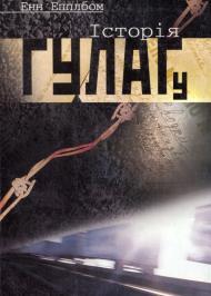 Історія ГУЛАГу