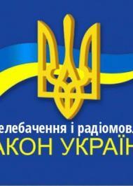 """ЗУ """"Про телебачення і радіомовлення"""""""
