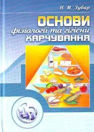 Основи фізіології та гігієни харчування