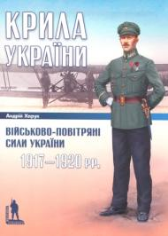 Крила України: Військово-повітряні сили України, 1917-1920 рр