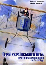 Герої Українського неба. Пілоти Визвольної Війни 1917-1920 рр.