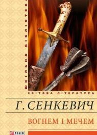 Вогнем і мечем